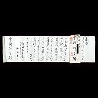 池田勇人「自筆書簡」