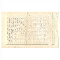 岩佐東一郎「自筆詩稿 人間童話」
