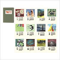 池田修三 海野光弘 舩坂芳助 藤田不美夫 他 「木版画カレンダー 1982」