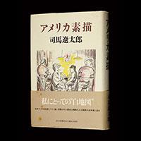 【署名本】 司馬遼太郎『アメリカ素描』