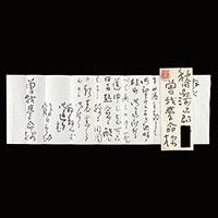 鶴田吾郎「自筆書簡」