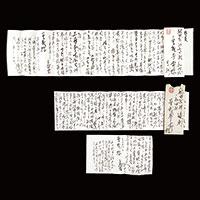 鳥谷幡山「自筆書簡」2通