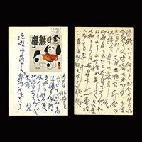 福永武彦 「自筆草稿 矢内原 若き日の日記」