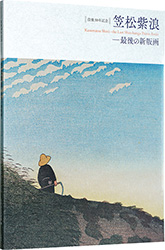 没後30年記念 笠松紫浪-最後の新版画