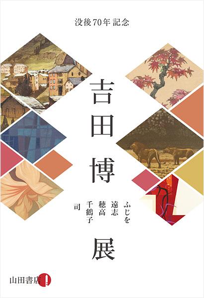 没後70年 吉田博 -ふじを 遠志 穂高 千鶴子 司- 展(山田書店ギャラリー)