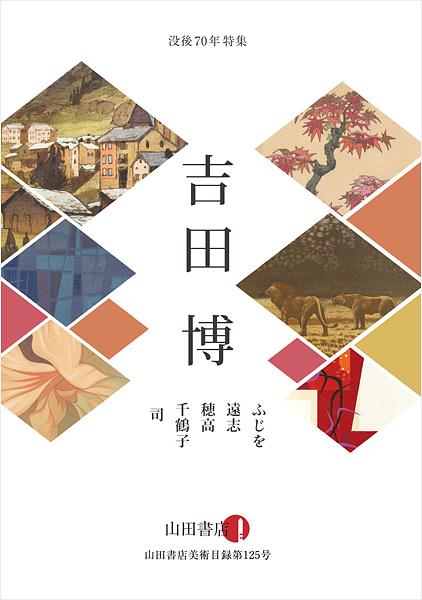 新収美術目録125号 吉田博 没後70年特集