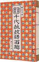 四季萬象 千代紙紋様百趣 / 吉本嘉門編