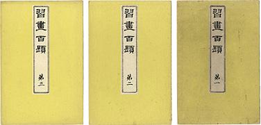 習画百題 第一・二・三集 / 川端玉章