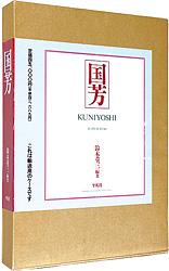 国芳 KUNIYOSHI / 鈴木重三
