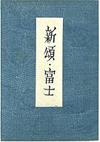 歌集 新頌・富士 / 前田夕暮 恩地孝四郎木版