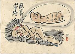 肉筆漫画 開国六十年史図絵 臥薪嘗膽 / 池部鈞