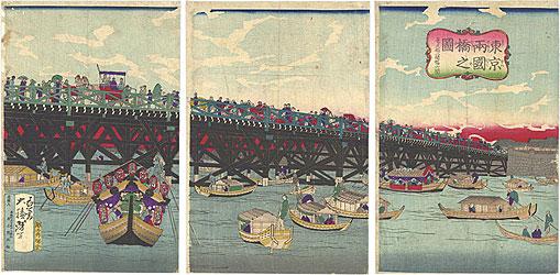 東京両国橋之図 / 芳年