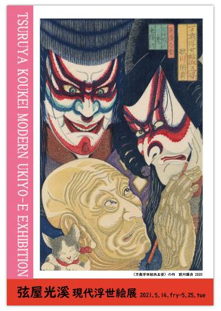弦屋光溪 現代浮世絵展(Bunkamura Gallery)