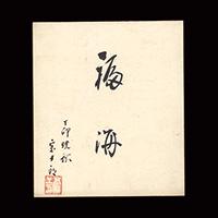 【自筆小色紙】七代目澤村宗十郎