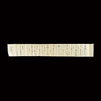 【自筆書簡】小川芋銭