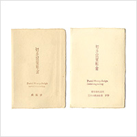 【切手図案彫金】三十六歌仙絵巻 伊勢・虎張子(昭和35・36年)