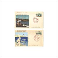 【初日カバー】南房総国定公園(白浜)昭和36年