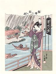 墨水八景 橋場乃夜の雨【復刻版】  / 文調