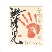 【自筆手形色紙】麒麟児和春 昭和49年