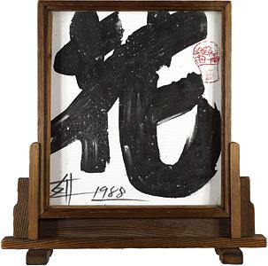 自筆色紙 花 / 須田剋太