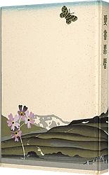 愛書票暦  1976年1月~1979年12月 / 斎藤清 関野凖一郎 武井武雄 他