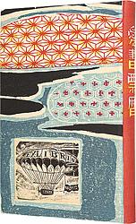 愛書票暦  1988年1月~1991年12月 / 金守世士夫 萩原英雄 山高登 他