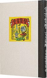 愛書票暦  1992年1月~1995年12月 / 金守世士夫 宮下登喜雄 山高登 他