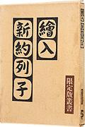 絵入お伽噺 新約列子 / 川上澄生絵 五十澤二郎訳