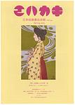 日本絵葉書会会報 エハカキ 第44号