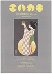日本絵葉書会会報 エハカキ 第46号