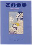 日本絵葉書会会報 エハカキ 第48号