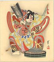 歌舞伎十八番 矢の根 / 太田雅光