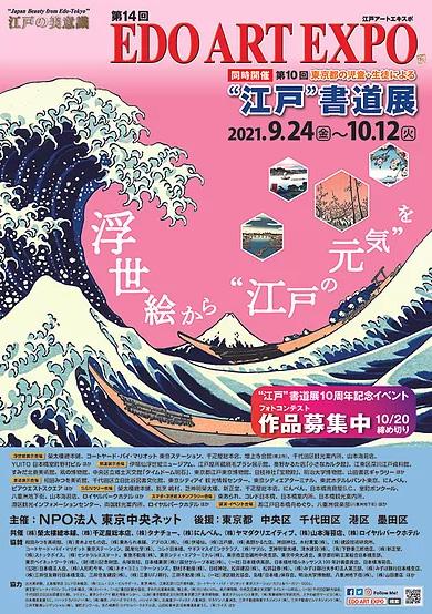 第14回 EDO ART EXPO