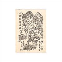 【自筆画稿】野口彌太郎「獅子文六『田園浮世床』」昭和22年
