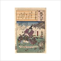 【浮世絵】歌川国芳「小倉擬百人一首 中納言朝忠」天保−弘化期