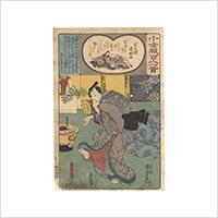 【浮世絵】歌川国芳「小倉擬百人一首 右大将道綱母」天保−弘化期