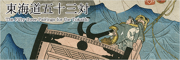 東海道五十三対 / The Fifty-three Pairings for the Tokaido
