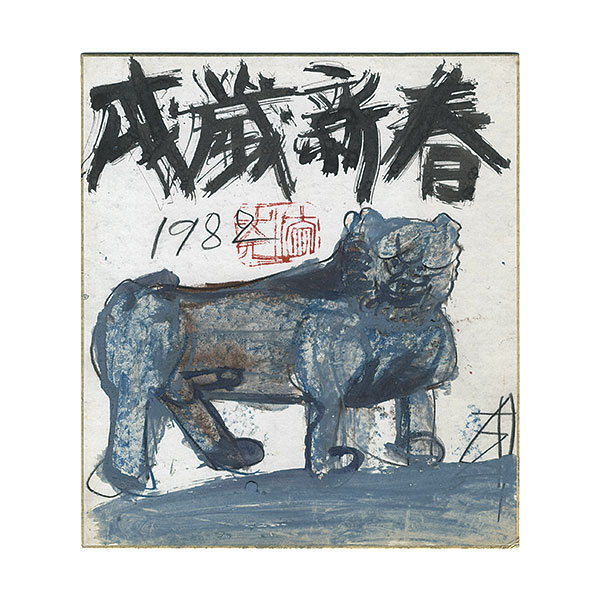 須田剋太「自筆画色紙 戌歳新春」/