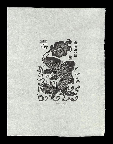 平塚運一「賀状用 壬辰元旦」/