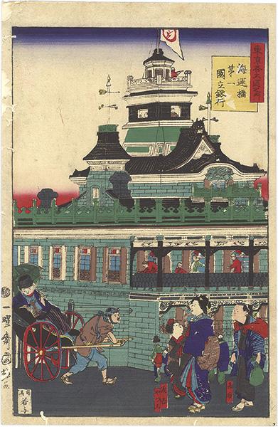 国輝二代「東京各大区之内 海運橋第一国立銀行」/