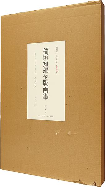「稲垣知雄全版画集」/