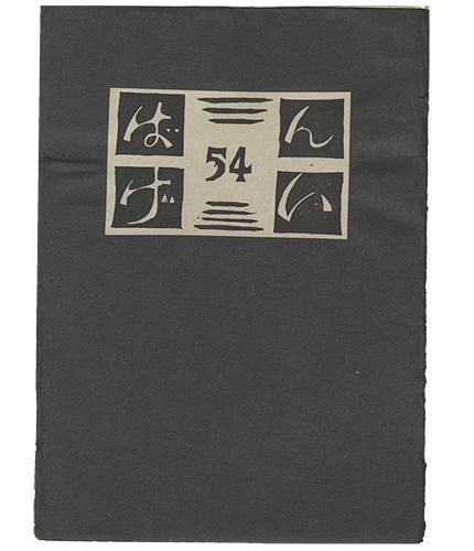 「版芸 第54号」/