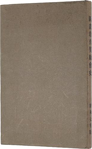 「図画教育奨励会史」在団法人図画教育奨励会編/