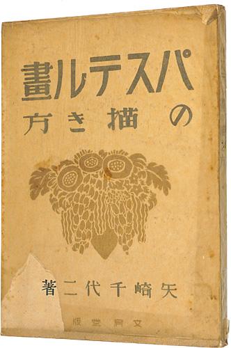 「パステル画の描き方」矢崎千代二/