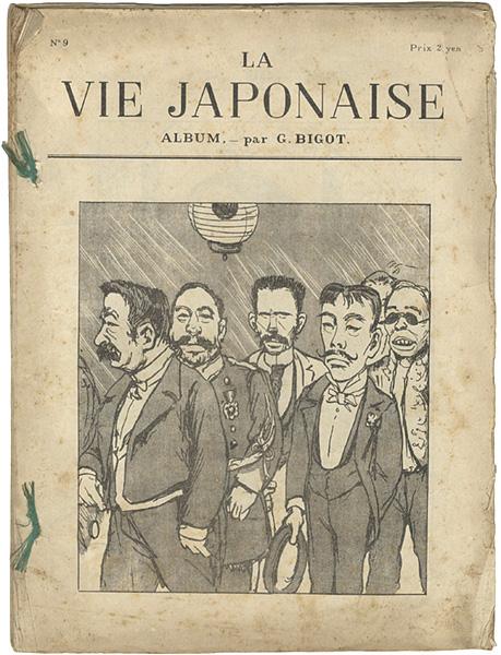 「[仏]日本人の生活 9号」ジョルジュ・ビゴー/