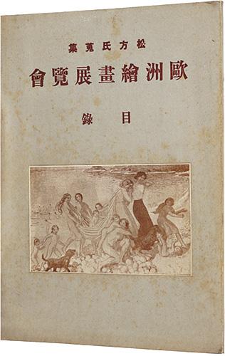 「松方氏蒐集 欧州絵画展覧会目録」鈴木里一郎編/