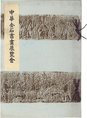 「中華金石書画展覧会」/