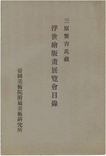 「三原繁吉氏蔵 浮世絵版画展覧会目録」帝国美術院附属美術研究所編/