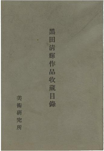「黒田清輝作品収蔵目録」美術研究所編/