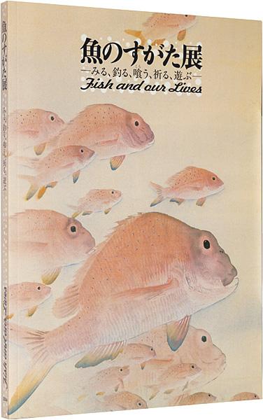 「魚のすがた展 みる、釣る、喰う、祈る、遊ぶ」/